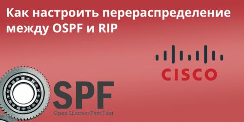 OSPF into RIP