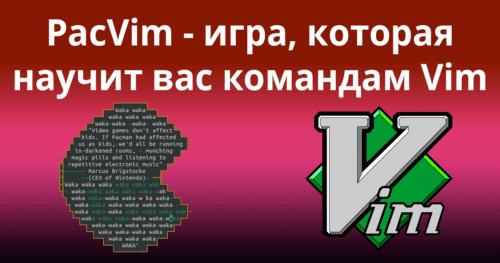 PacVim - игра, которая научит вас командам Vim