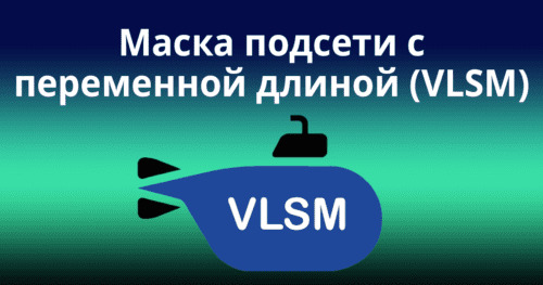Variable-Length-Subnet-Mask-(VLSM)