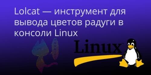 Lolcat -- инструмент для вывода цветов радуги в консоли Linux