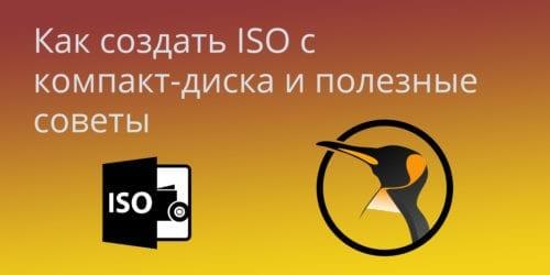 Советы по созданию ISO с компакт-диска, просмотру активности пользователя и проверки использования памяти браузера