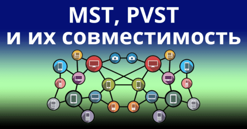 Протоколы MST, PVST+ и их совместимость