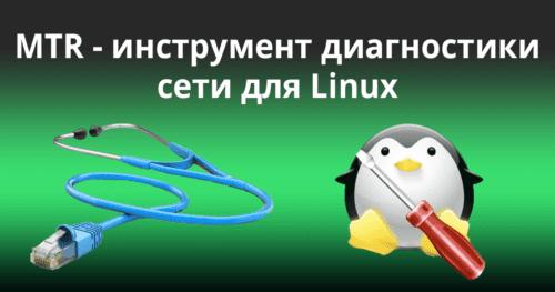 MTR -- инструмент диагностики сети для Linux с примерами