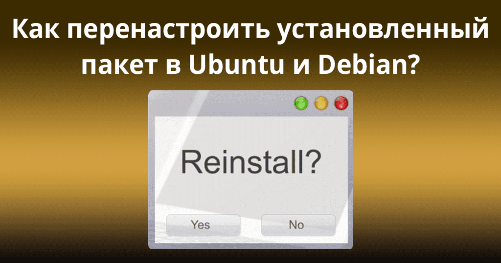 How-to-Reconfigure-Installed-Package-in-Ubuntu-and-Debian
