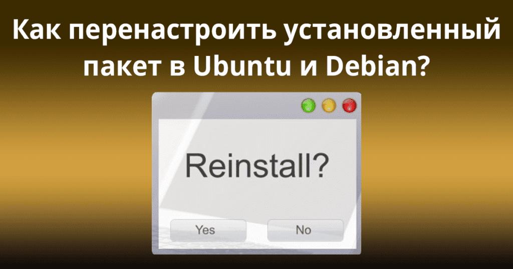 How-to-Reconfigure-Installed-Package-in-Ubuntu-and-Debian - dpkg-reconfigure
