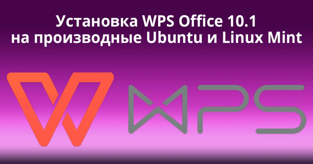 Установка WPS Office 10 1 на производные Ubuntu и Linux Mint