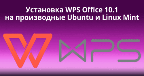 Install-WPS-Office-10.1-on-Ubuntu/Linux-Mint-Derivatives