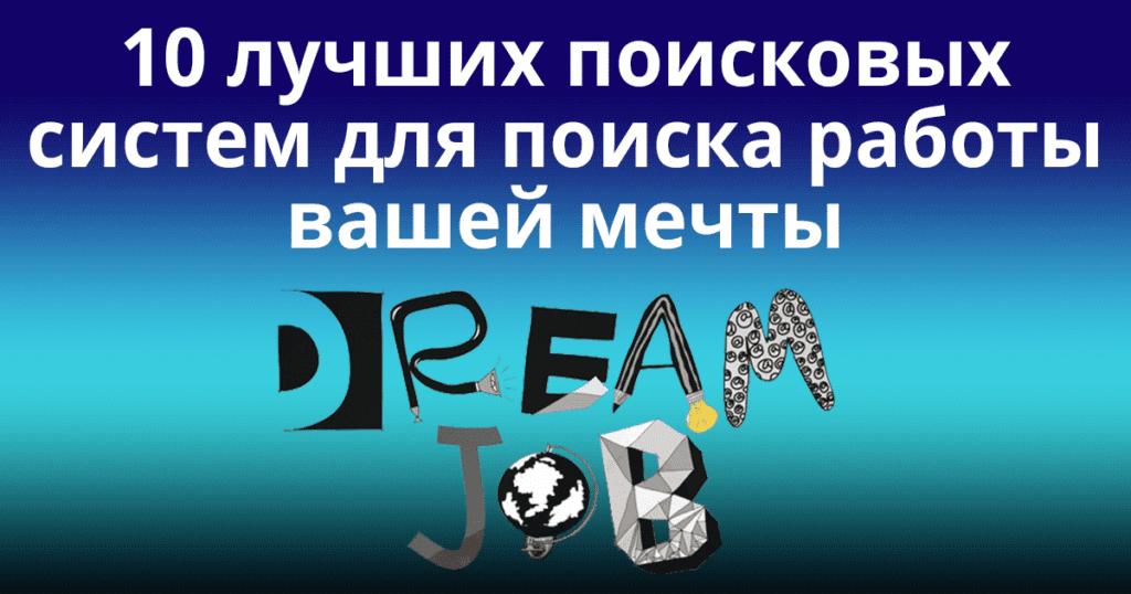 10 лучших поисковых систем для поиска работы вашей мечты