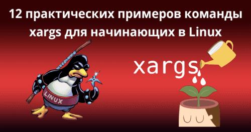 12 практических примеров команды xargs для начинающих в Linux, xargs примеры