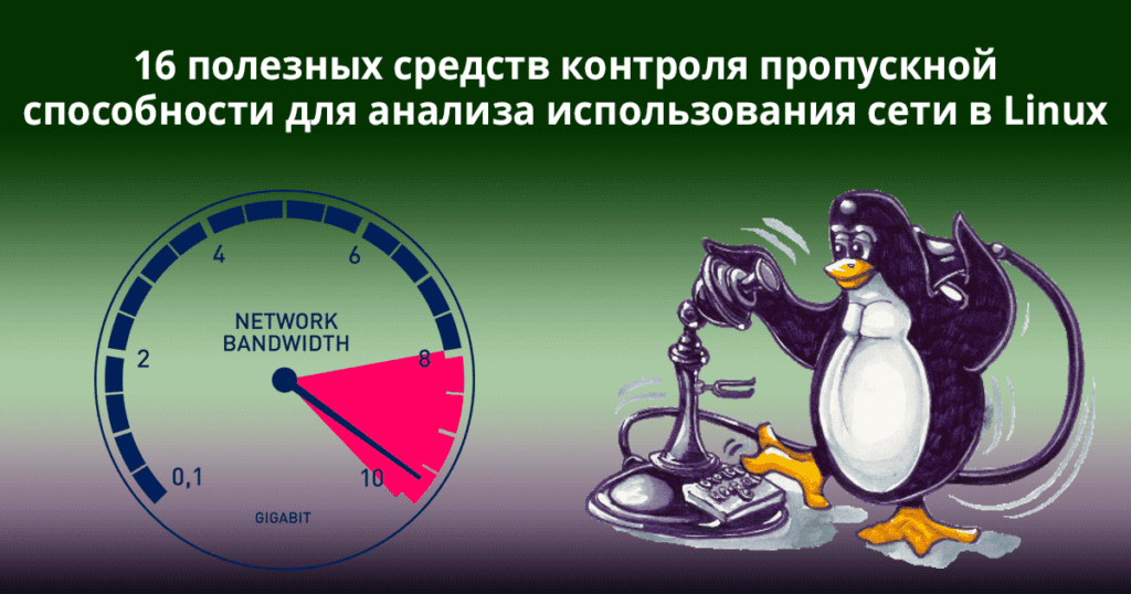16-Useful-Bandwidth-Monitoring-Tools-to-Analyze-Network-Usage-in-Linux
