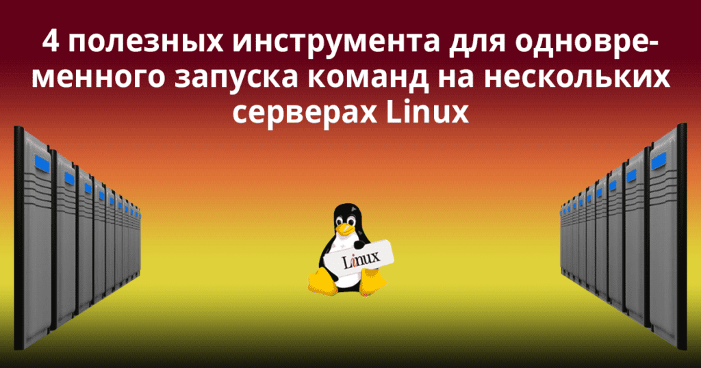 4-Useful-Tools-to-Run-Commands-on-Multiple-Linux-Servers