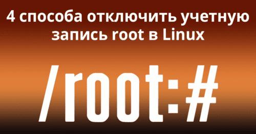4 способа отключить учетную запись root в Linux