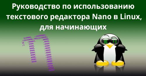 Руководство по использованию текстового редактора Nano в Linux, для начинающих