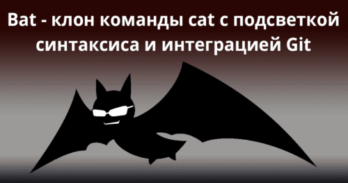Bat-–-A-Cat-Clone-with-Syntax-Highlighting-and-Git-Integration