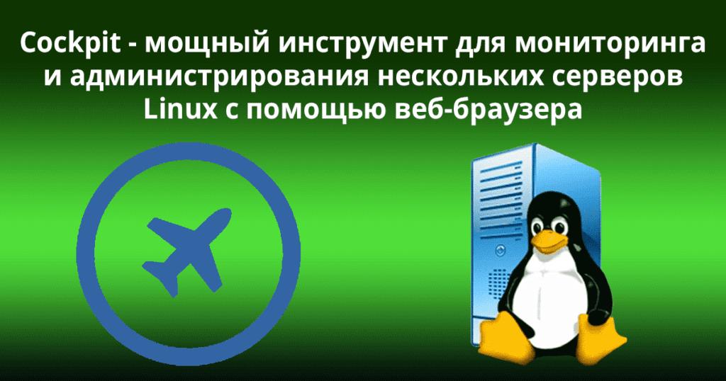 Cockpit -- мощный инструмент для мониторинга и администрирования нескольких серверов Linux с помощью веб-браузера