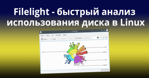 Filelight-–-Quickly-Analayze-Disk-Usage-Statistics-in-Linux