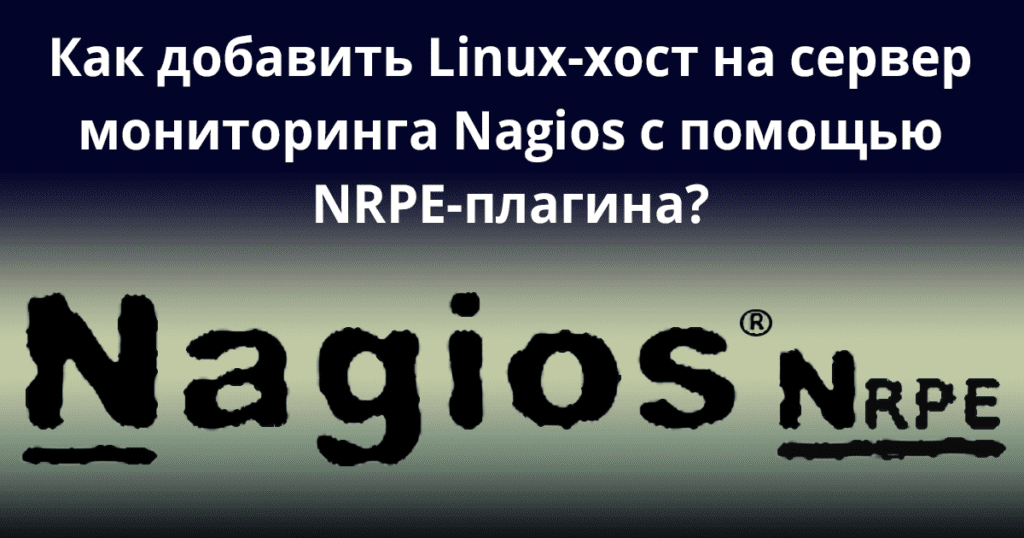 How-to-Add-Linux-Host-to-Nagios-Monitoring-Server-Using-NRPE-Plugin