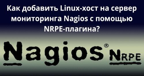 Как добавить Linux-хост на сервер мониторинга Nagios с помощью NRPE-плагина?