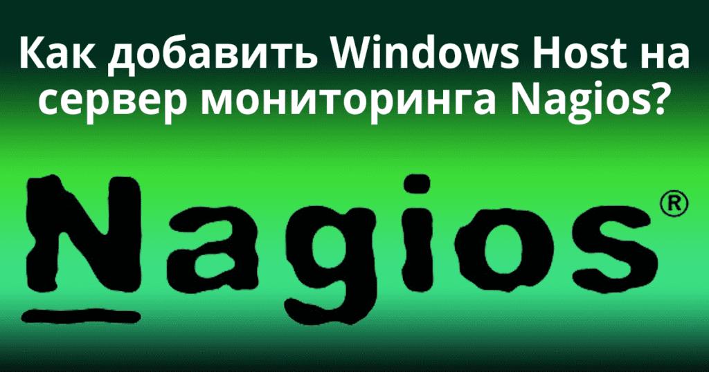 Как добавить Windows Host на сервер мониторинга Nagios?