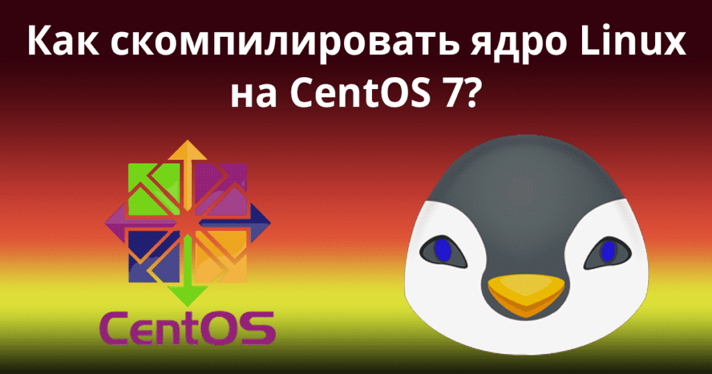 How-to-Compile-Linux-Kernel-on-CentOS-7