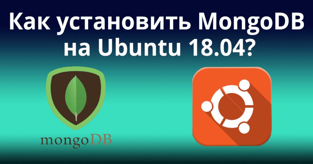 Как установить MongoDB на Ubuntu 18.04?