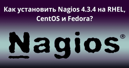 How-to-Install-Nagios-4.3.4-on-RHEL,-CentOS-and-Fedora