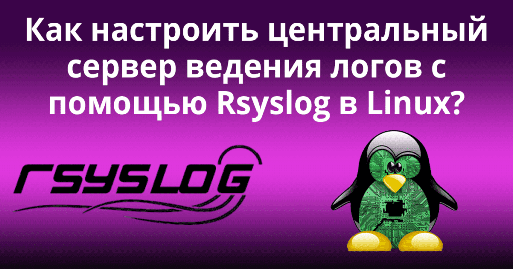 How-to-Setup-Central-Logging-Server-with-Rsyslog-in-Linux