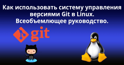 How-to-Use-Git-Version-Control-System-in-Linux
