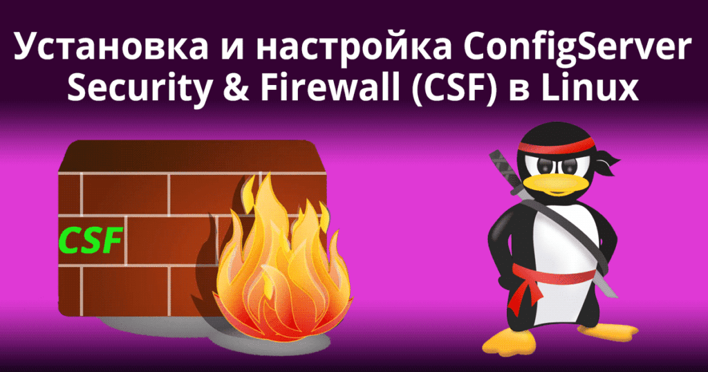 Install-and-Configure-ConfigServer-Security-&-Firewall-(CSF)-in-Linux