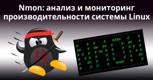 Nmon: анализ и мониторинг производительности системы Linux