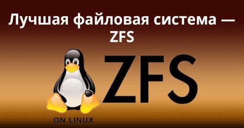Лучшая файловая система — ZFS