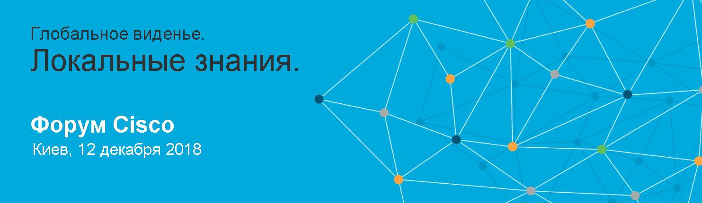 Форум Cisco Киев, 12 декабря 2018 года