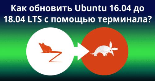 How-to-upgrade-Ubuntu-16.04-to-18.04-LTS-using-terminal