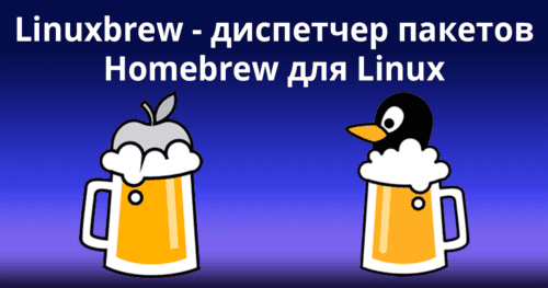 Linuxbrew-–-The-Homebrew-Package-Manager-for-Linux