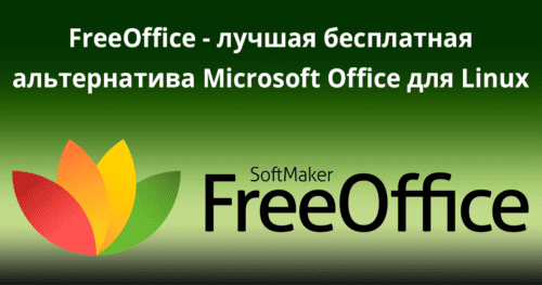 FreeOffice-–-A-Free-and-Best-Alternative-to-Microsoft-Office-for-Linux
