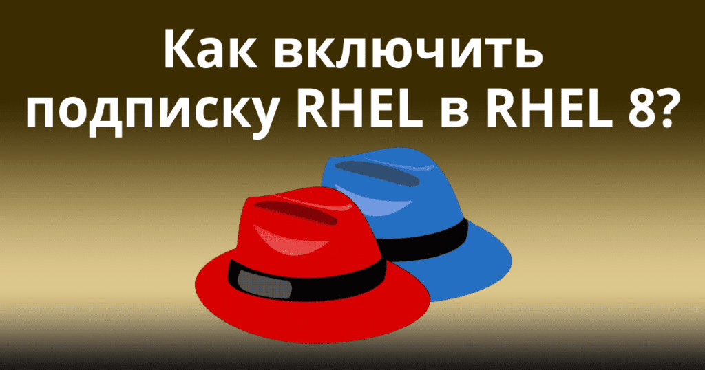How-to-Enable-RHEL-Subscription-in-RHEL-8