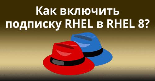 How-to-Enable-RHEL-Subscription-in-RHEL-8