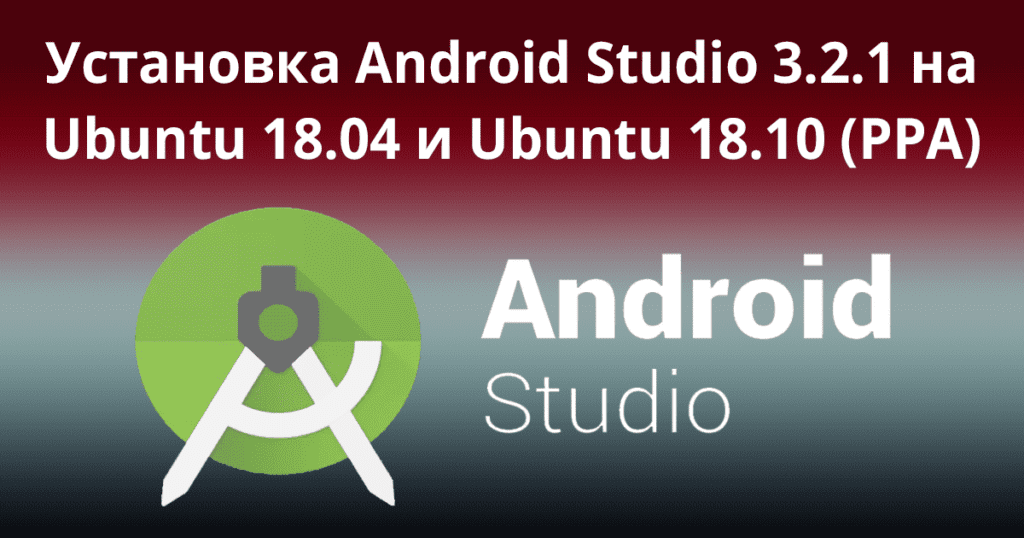 Install-Android-Studio-3.2.1-on-Ubuntu-18.04-and-Ubuntu-18.10-(PPA)