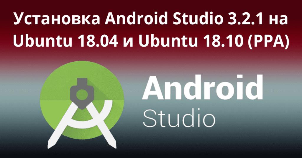 Install-Android-Studio-3.2.1-on-Ubuntu-18.04-and-Ubuntu-18.10-(PPA)