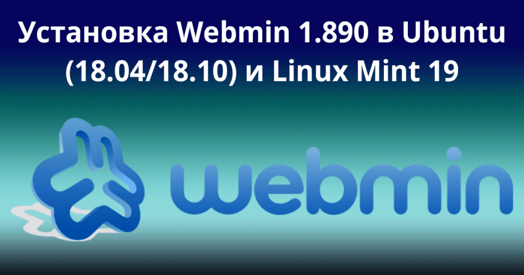 Install-Webmin-1.890-on-Ubuntu-(18.04_18.10)-and-Linux-Mint-19