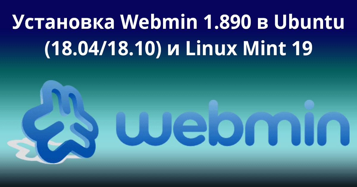 Install-Webmin-1.890-on-Ubuntu-(18.04_18.10)-and-Linux-Mint-19
