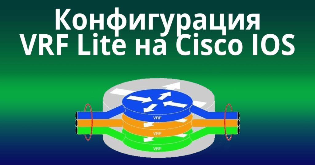 VRF Lite на Cisco