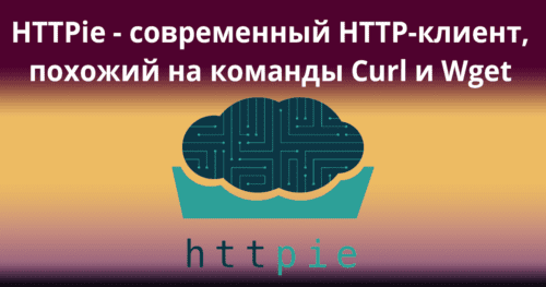HTTPie-–-A-Modern-HTTP-Client-Similar-to-Curl-and-Wget-Commands