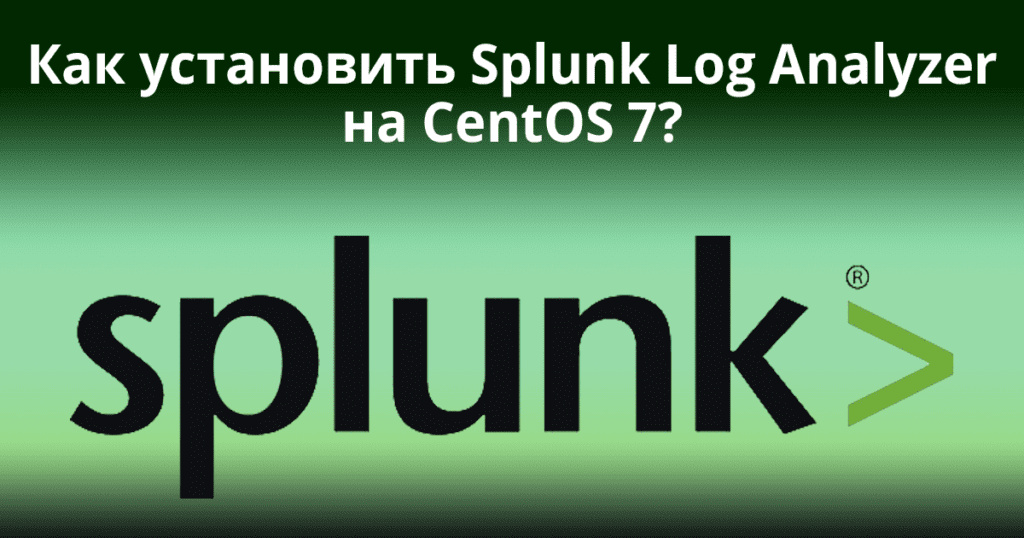 How-to-Install-Splunk-Log-Analyzer-on-CentOS-7