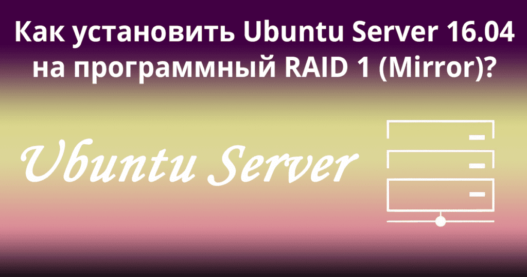 How-to-Install-Ubuntu-Server-16.04-on-a-Software-RAID-1-(Mirror)