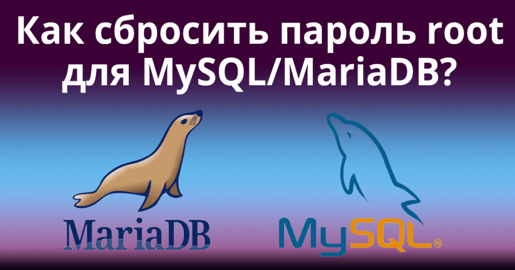 How-to-reset-the-MySQL_MariaDB-root-password