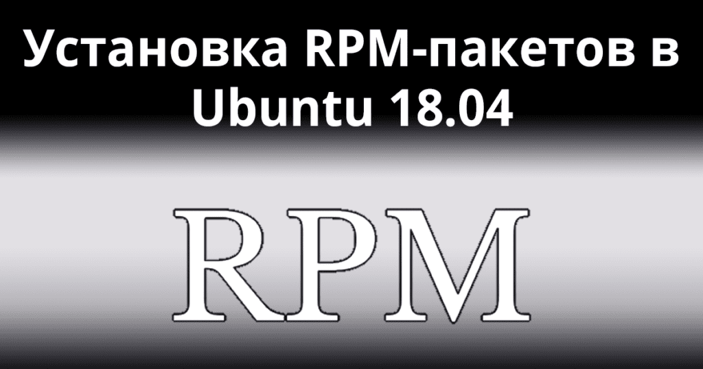 Install-RPM-Packages-On-Ubuntu-18.04