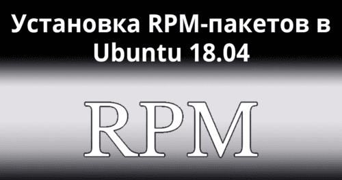 Install-RPM-Packages-On-Ubuntu-18.04 - Установка RPM-пакетов в Ubuntu 18.04