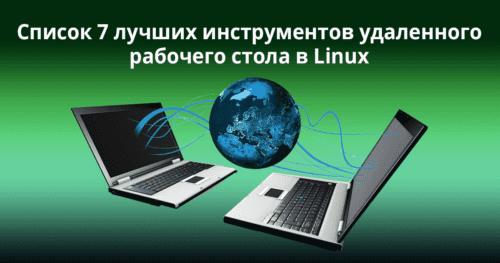 List-Of-7-Best-Remote-Desktop-Tools-In-Linux