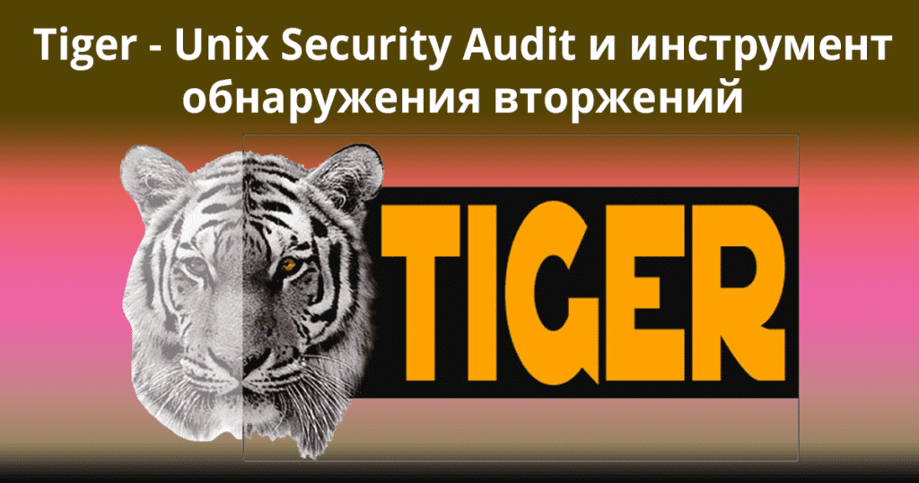 Tiger-–-The-Unix-Security-Audit-and-Intrusion-Detection-Tool